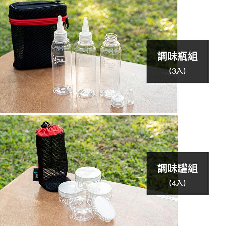 TNR 露營調味罐組 調味罐收納組 露營用具 露營 調味瓶 露營廚具 戶外調味瓶【生活普拉斯】【C06】