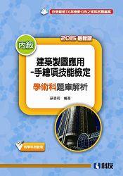 丙級建築製圖應用-手繪項技能檢定學術科題庫解析(2015最新版)(附學科測驗卷)(04659066)