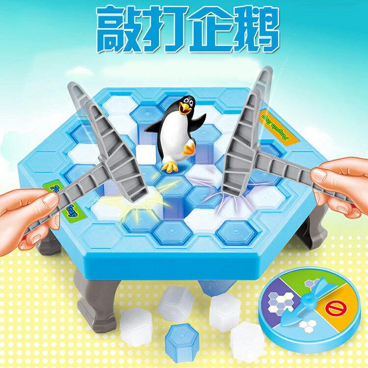 破冰企鵝 敲打企鵝 桌遊  GA7189