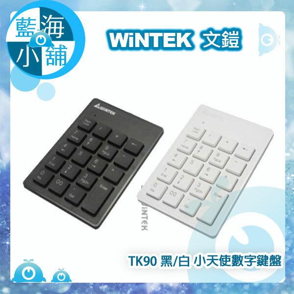 WiNTEK文鎧TK90小天使數字鍵盤(黑白雙色任選)