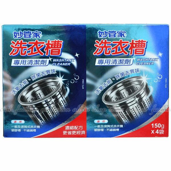 洗衣槽清洗劑~妙管家濃縮洗衣機清潔劑150g x4包 一般滾筒式洗衣機~DP420~~12