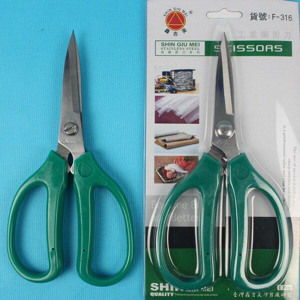 鑫吉美工業鋼剪刀F-316不銹鋼剪刀一盒12支入{促149}多用途剪刀智4712470710377