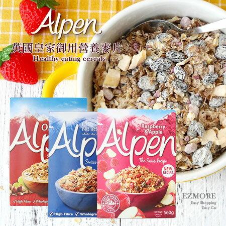 英國 Alpen 歐寶 皇家御用 營養麥片 營養麥 燕麥 麥片 早餐麥片【N101837】