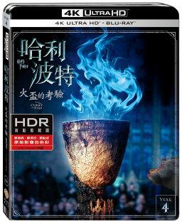 哈利波特:火盃的考驗UHD+BD雙碟限定版