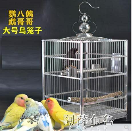 鳥籠 鷯哥八哥大號不銹鋼鳥籠子虎皮鸚鵡繁殖籠畫眉玄鳳牡丹鸚鵡方型籠 交換禮物