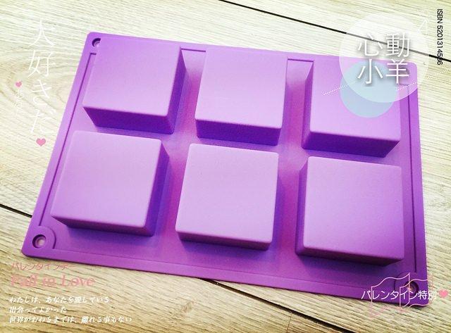 心動小羊^^免用隔板,渲染或拉花必備模 矽膠皂模 手工皂模具 6孔模具