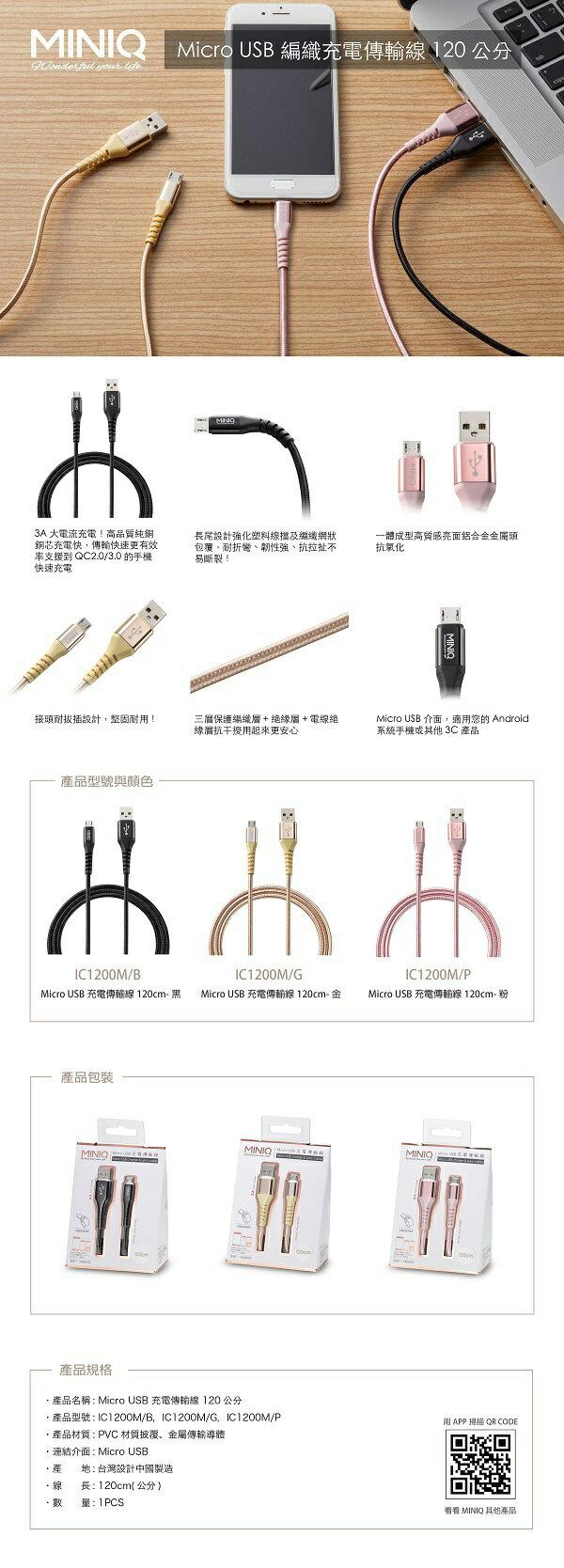 MINIQ Micro USB充電傳輸線1.2M-IC1200M(粉) [大買家] 4