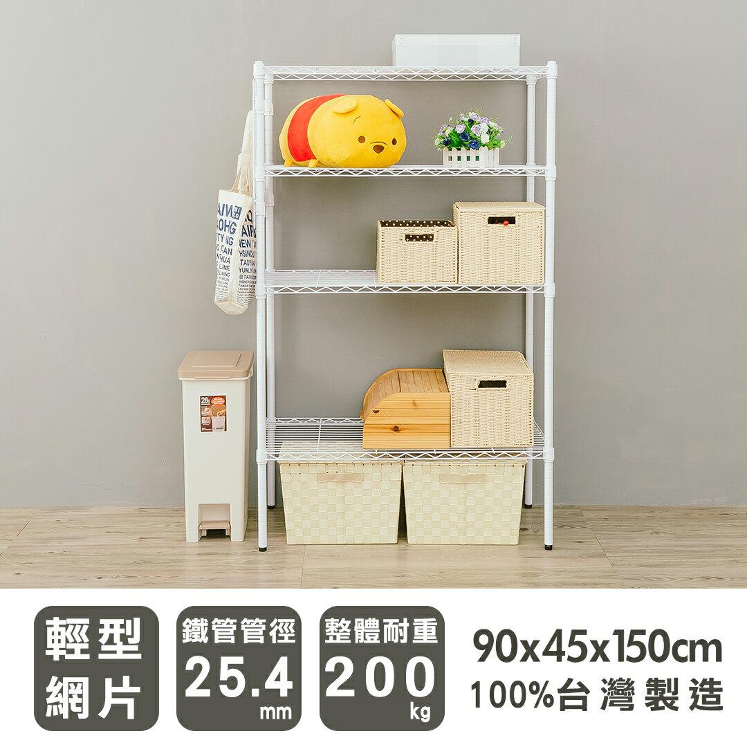 【 dayneeds 】90x45x150輕型四層烤漆白鐵架/收納架/置物架/波浪架/鐵架