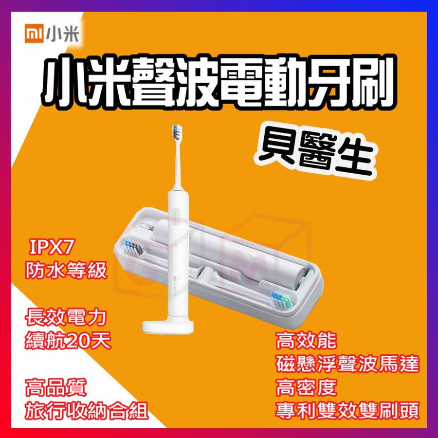 小米電動牙刷 有品 貝醫生 聲波 電動 牙刷 旅行組 防水 IPX7 續航20天 小米 GM數位生活館
