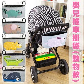 【樂媽咪】嬰兒推車掛袋(動物款) F005 推車收納袋 嬰兒車收納包 媽媽包 媽咪包 置物袋 手推車掛包 旅行包中包
