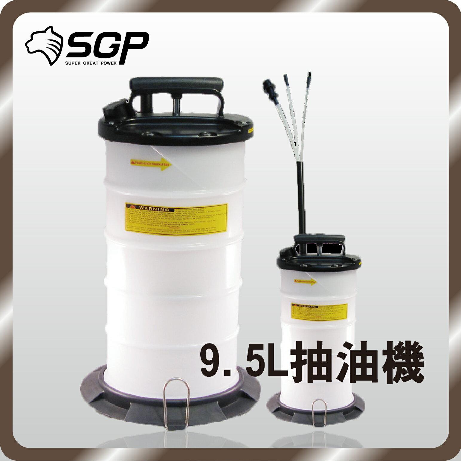 【免運】9.5L手動抽油機-(附收納管 管口附防塵蓋)