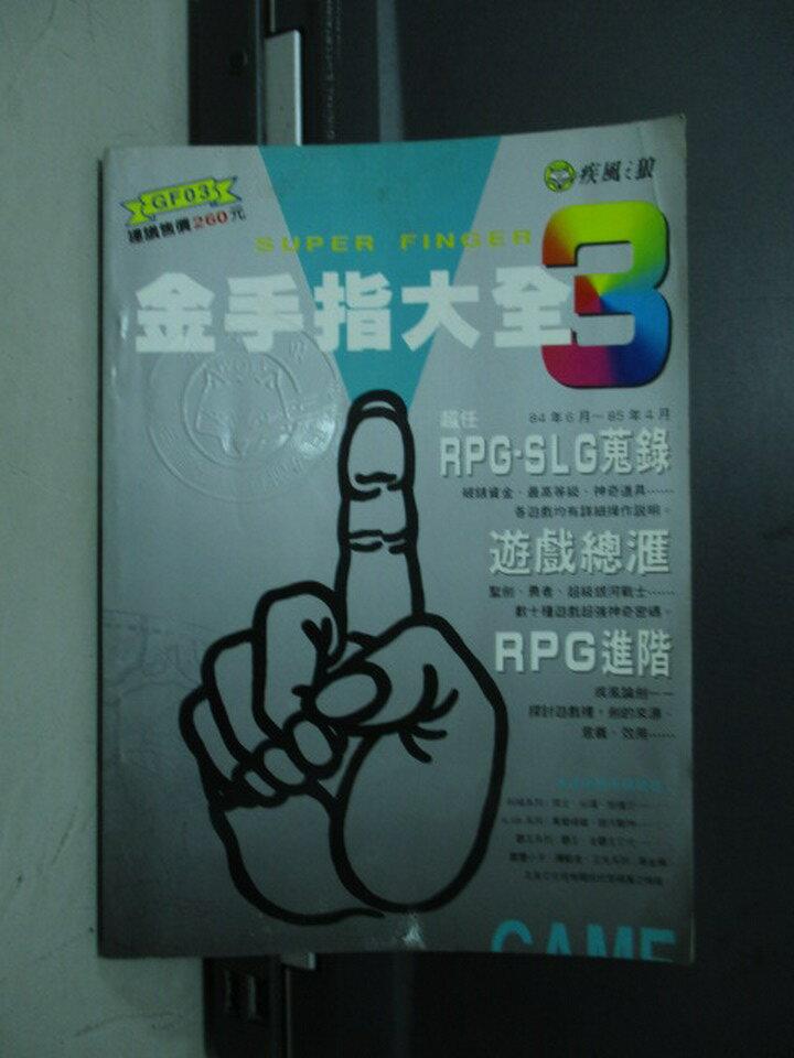 【書寶二手書T2/電玩攻略_NNN】金手指大全3_疾風狼_GF