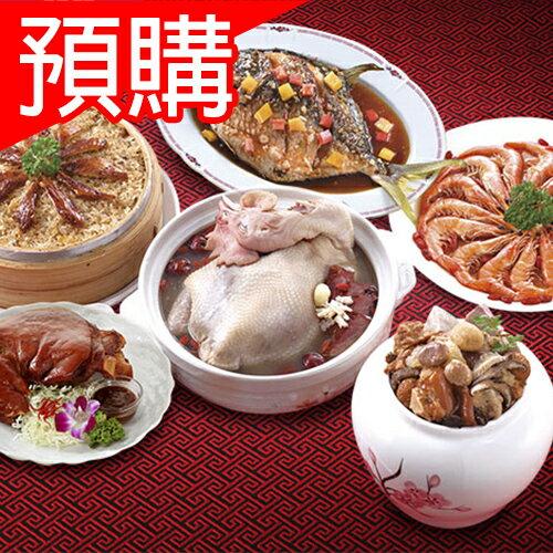 【1月22起陸續出貨】饗城超值6道年菜套組/組(年菜)【愛買冷凍】