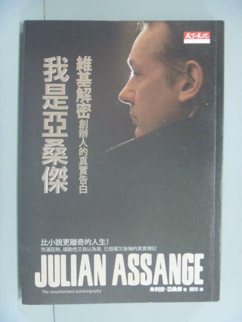 【書寶二手書T1/傳記_NIM】我是亞桑傑:維基解密創辦人的真實告白_朱利安.亞桑傑