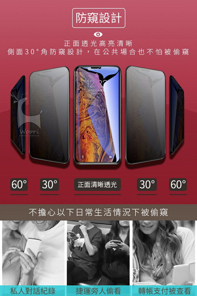 【iphone系列】滿版防窺防爆玻璃貼 9H高硬度保貼 螢幕貼 保護貼 iphone8 i12 i11 2020SE