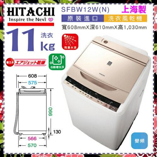 【日立家電】11公斤尼加拉飛瀑洗衣機《SFBW12W》N香檳金 全新原廠貨.來電驚喜價