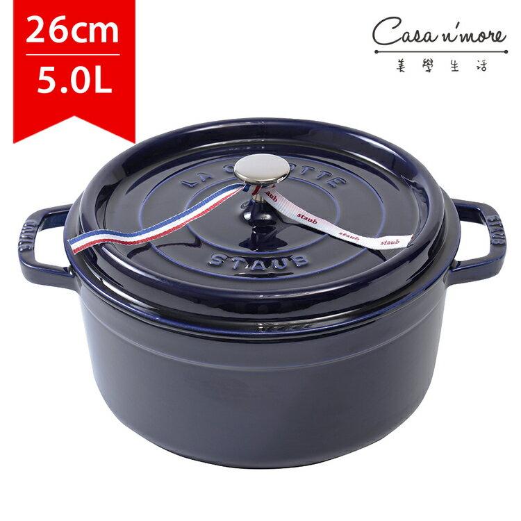 Staub 圓形鑄鐵鍋 湯鍋 燉鍋 炒鍋 26cm 5L 深藍 法國製 - 限時優惠好康折扣