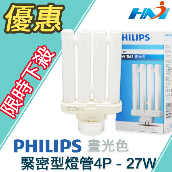 《PHILIPS燈管》 飛利浦 PL-F 27W / 飛利浦 4P 一字型 併排型 燈管/ 省電燈管/ (865晝光色)