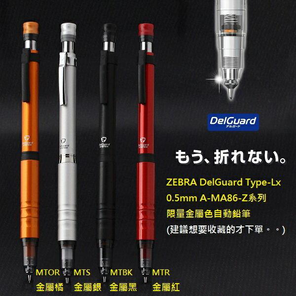 振詮文具房:ZEBRADelGuardType-Lx0.5mmA-MA86-Z系列限量金屬色自動鉛筆