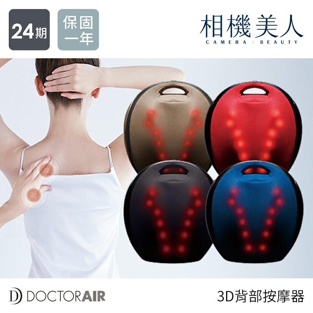 【現降1000元】DOCTOR AIR 3D BACK MASSAGE 背部按摩器 立體3D按摩球 加熱 按摩 舒緩 公司貨 保固一年