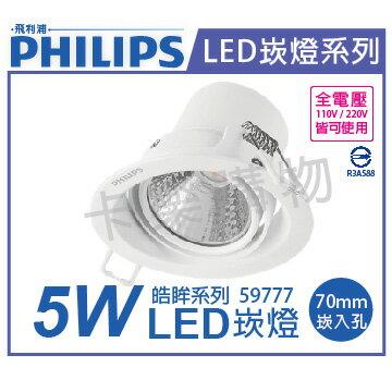 PHILIPS飛利浦 LED 59777 皓眸 5W 4000K 自然光 全電壓 7cm 崁燈  PH430618