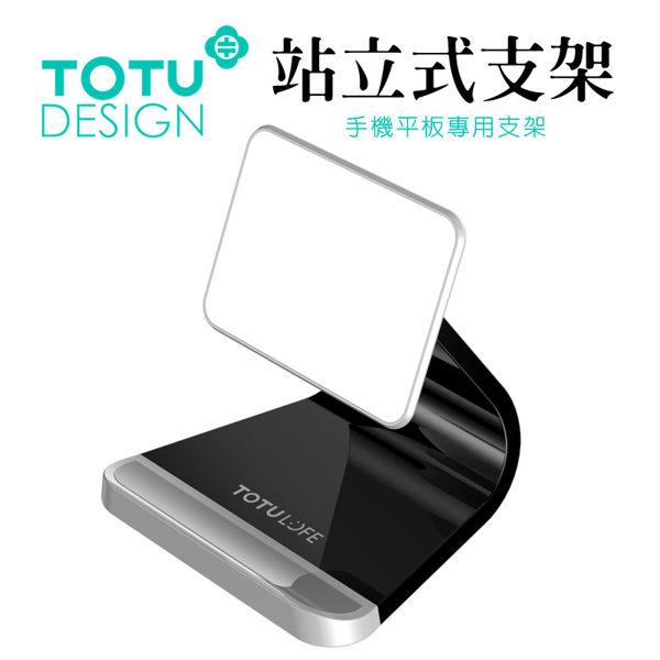 TOTU巨系列手機平板支架手機架懶人支架站立式桌上型