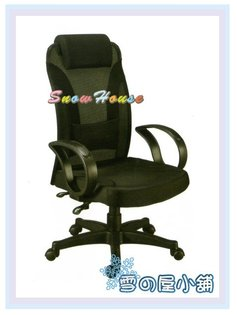 ╭☆雪之屋居家生活館☆╯AA235-0102030405豪優網布辦公椅電腦椅洽談椅會客椅櫃檯椅休閒椅