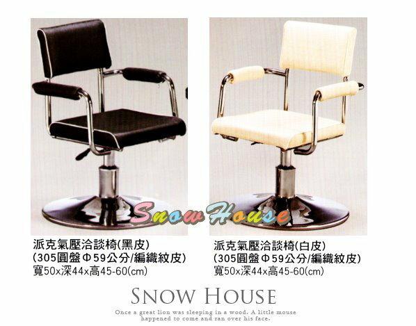 ╭☆雪之屋居家生活館☆╯A286-0306派克氣壓洽談椅會議椅辦公椅