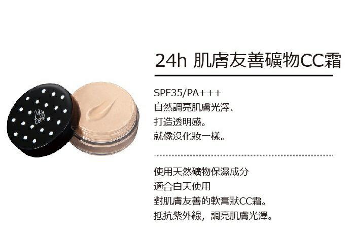 【24h cosme】肌膚友善礦物cc霜