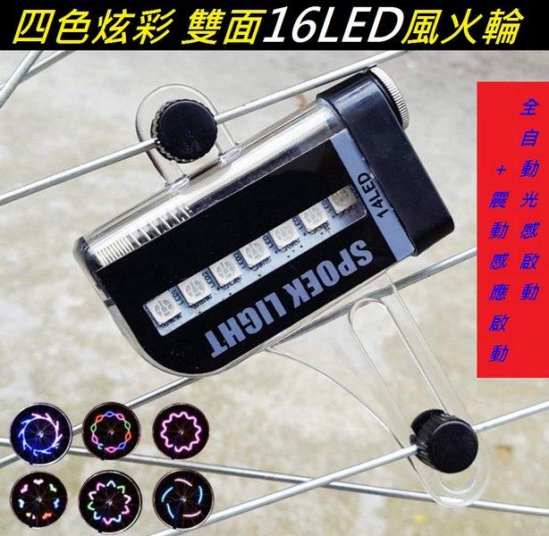 ~意生~四色炫彩騎士 雙面風火輪 14LED 酷炫圖形圖案14LED 騎士輪框燈 鋼絲燈車