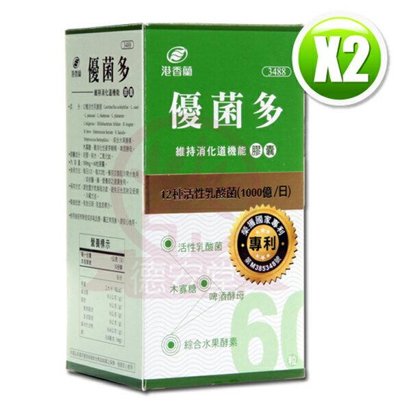 港香蘭優菌多膠囊(500mg×60粒)×2售價1920元