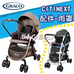 Graco - 雙向手推車 CITINEXT 專用雨罩 67812