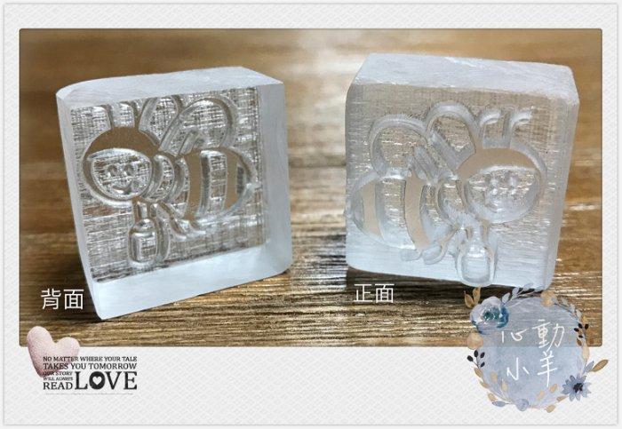 心動小羊^^提著蜂蜜小蜜蜂手工皂必備手工皂DIY材料 工具 手工皂皂章 皂印 皂章 圖案章壓克力皂章