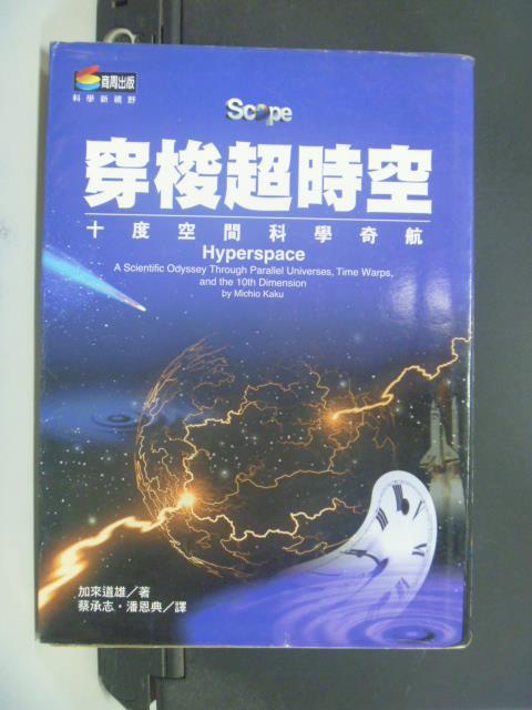 ~書寶 書T2/科學_NSI~穿梭超時空:十度空間科學奇航_ 360_蔡承志