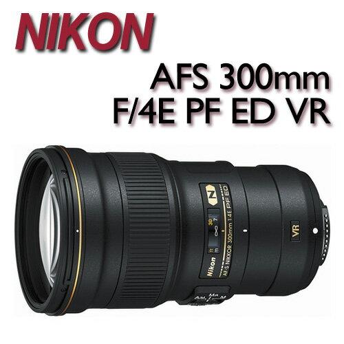 購前請問現貨 NIKON AFS 300mm F/4E PF ED VR【公司貨】