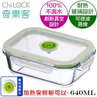 Chi-LOCK奇樂客耐熱玻璃真空保鮮盒640ML MIT台灣製 完美主義 保鮮盒 收納 置物盒 廚房收納【U0065】