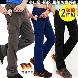 長褲(超值2件組+排汗衣)-男多口袋輕薄快乾超彈萊卡抗UPF50+防曬長褲( HPM001S 四色可選)【德國-戶外趣】