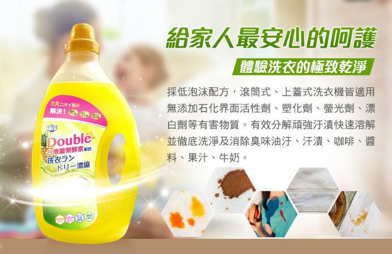 【預購】極淨 鳳梨酵素潔精洗衣精2500ml 成箱(6瓶)免運購買頁面