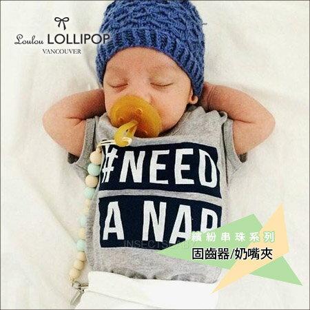 ✿蟲寶寶✿【加拿大Louloulollipop】寶貝專屬~100%矽膠繽紛串珠系列嬰幼兒固齒器組奶嘴鍊夾