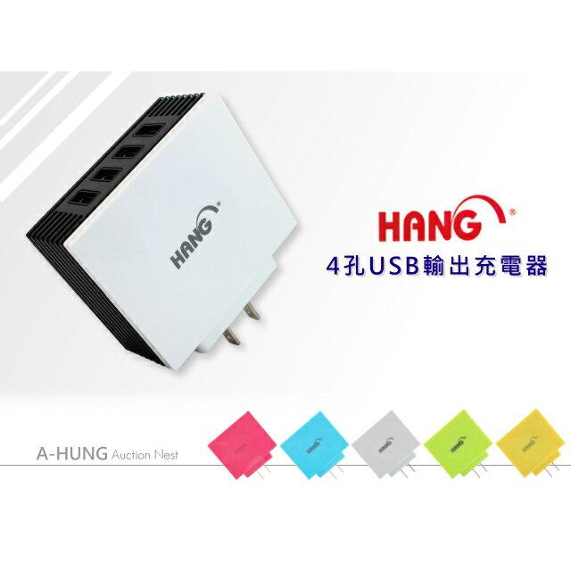 HANG 4.6A 原廠快充 4孔 USB 充電器 充電頭 2A 手機 平板電腦 三星 iPhone iPad 行動電源