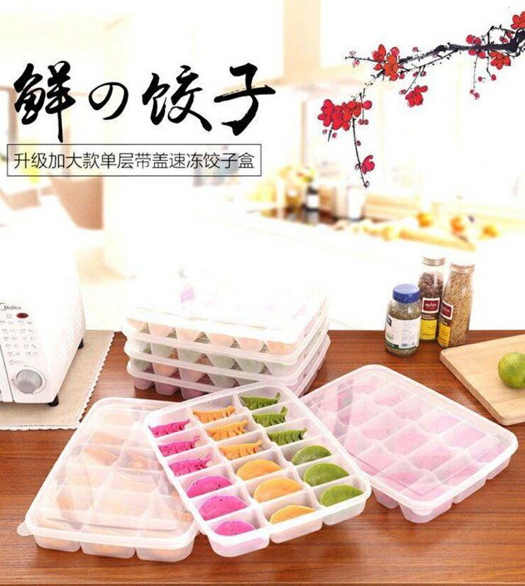 加大18格水餃保鮮盒 冷凍水餃 收納盒 冰箱收納 ~碧晨 ~C01~001~001~005