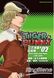 TIGER   BUNNY公式漫畫短篇集02:First catch your hare.