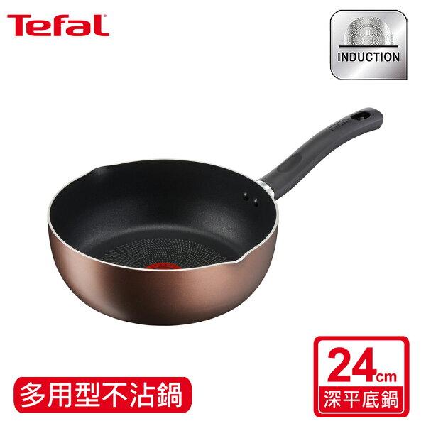 【法國特福Tefal】極致饗食系列24CM多用型不沾深平底鍋(電磁爐適用)