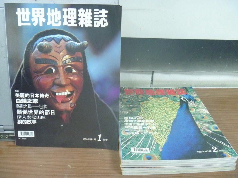 ~書寶 書T5/雜誌期刊_LMF~世界地理雜誌_161^~172期間_共7本合售_美麗的