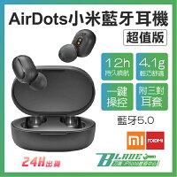 小米AirDots無線藍牙耳機 超值版 現貨 當天出貨 睿米Redmi 迷你輕巧 配戴舒適 自動連接【刀鋒】 0
