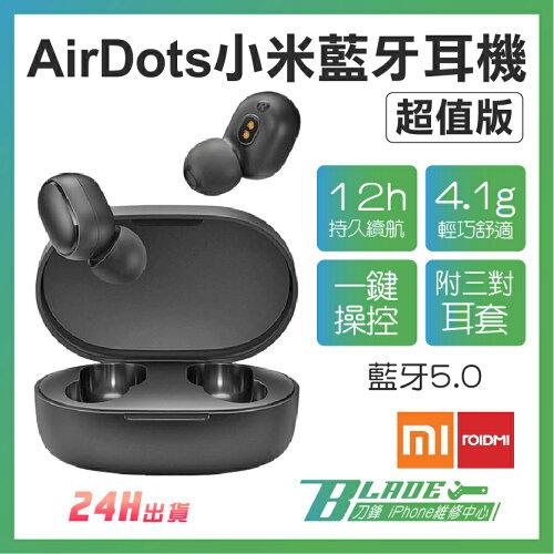 小米 AirDots無線耳機 超值版