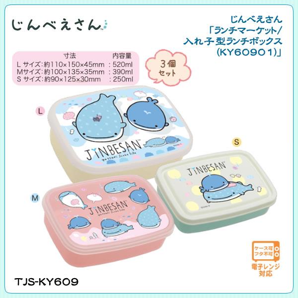 日本進口San-X豆腐鯊野餐盒便當盒保鮮盒LMS3入一組《日本製》★夢想家Zakka'fe★