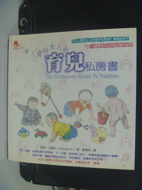 【書寶二手書T5/親子_LPG】女人寫給女人的育兒私房書_薇琪‧艾歐文