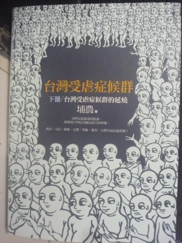 ~書寶 書T2/政治_ZBH~ 受虐症候群^(下冊^) 受虐症候群的延燒_埔農