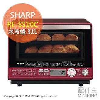 【配件王】代購 SHARP 夏普 RE-SS10C 水波爐 過熱水蒸氣 微波爐烤箱 2段調理 31L 另 RE-SS9D